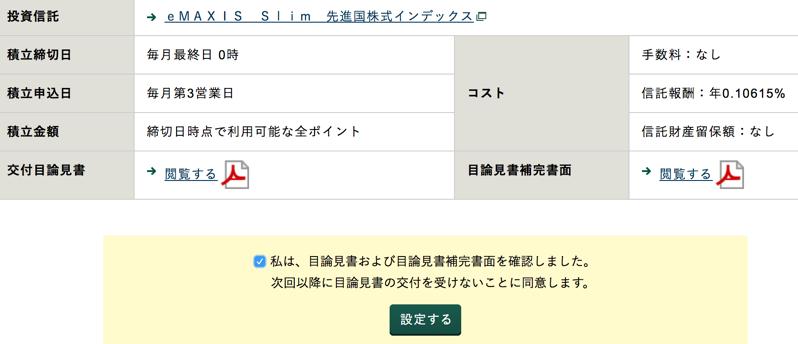 松井で投信ポイント積立