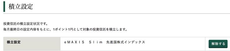 松井でポイント積立解除