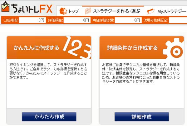 FXプライム by GMOでちょいトレ
