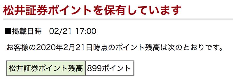 交換できる松井証券ポイント