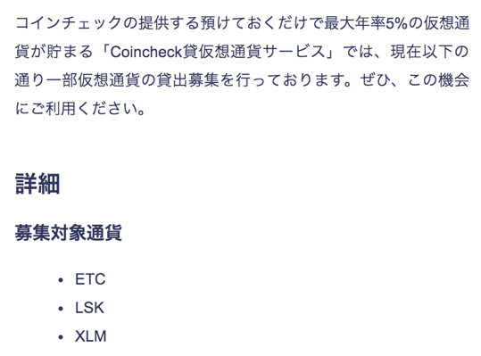 xlm、lskで貸し仮想通貨