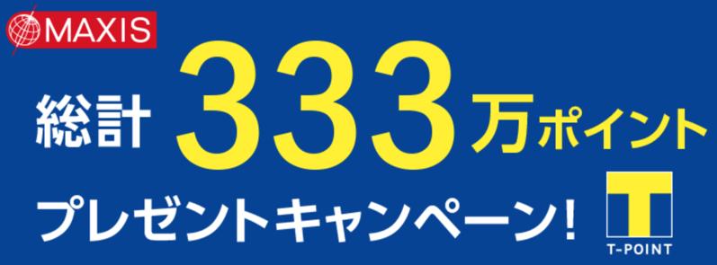 sbiのtポイントキャンペーン