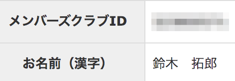 リロクラブ優待id