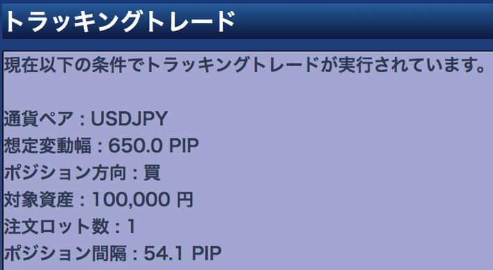 トラッキングトレードのドル円