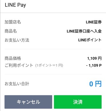 line証券口座に入金