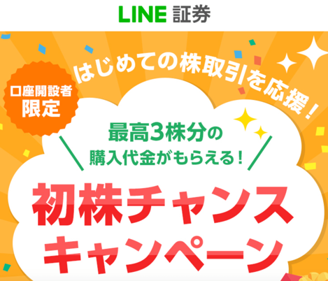 line証券で株プレゼント