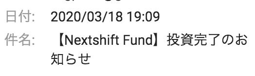 ネクストシフトで投資確定処理