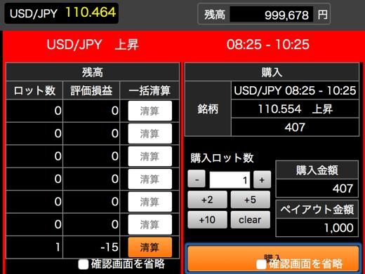 lion boの精算価格