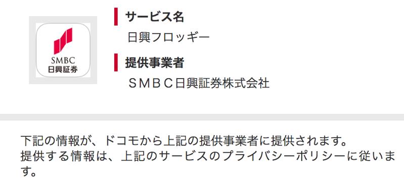 日興smbcでdアカウント連携