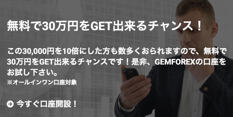 gemforexの利益