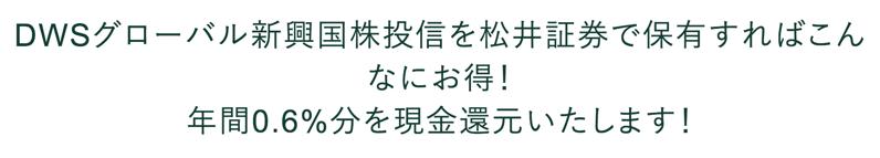 松井で新興国銘柄の還元額