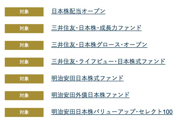 松井証券でキャッシュバック