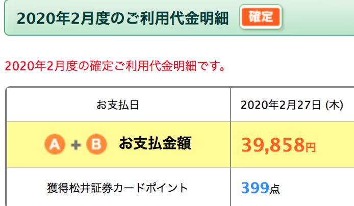 松井証券ポイントを獲得