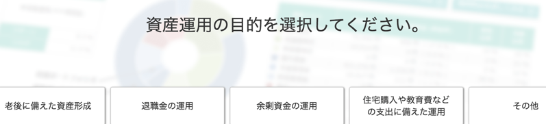 松井証券ロボアド の診断