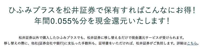 松井でのひふみの還元額