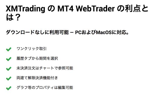 xmのウェブトレーダー