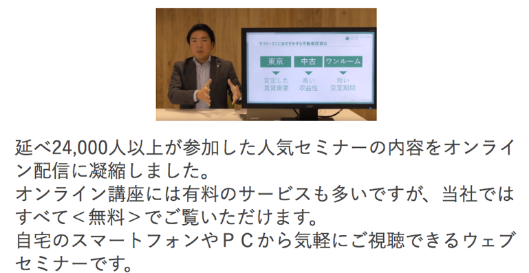日本財託のオンラインセミナー