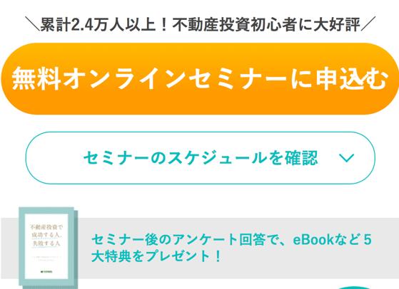 日本財託の無料ネットセミナー