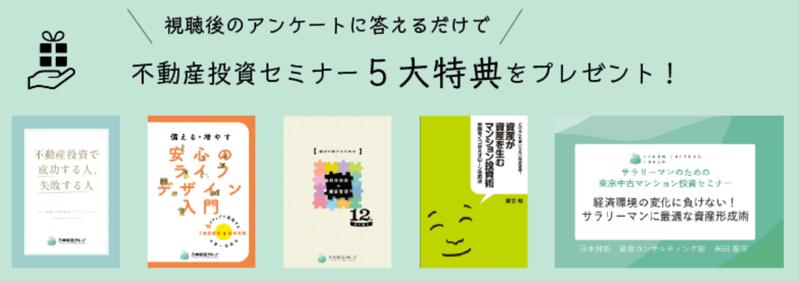 日本財託の評判