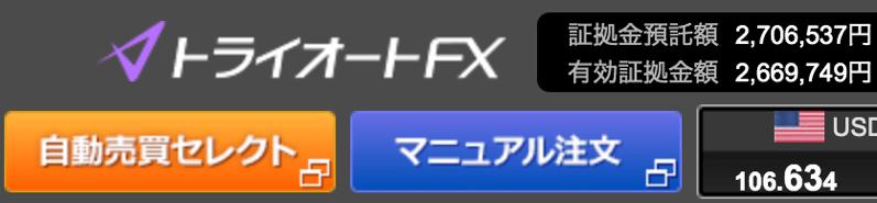 トライオートFXの証拠金