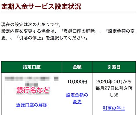 松井証券で定期引落