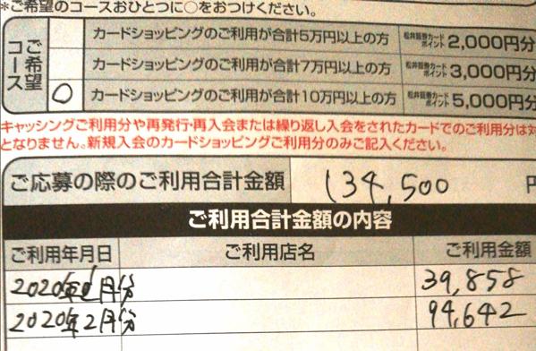 松井証券クレジットカードで応募