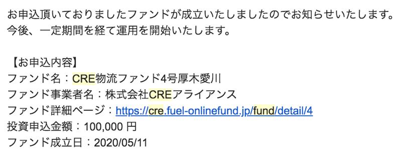 cre fundingでファンド成立