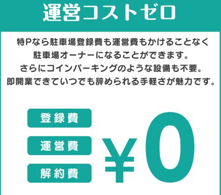 特Pの運営コスト0円