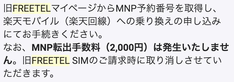 mnp転出手数料0円