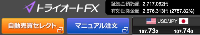 トライオートFXの必要資金