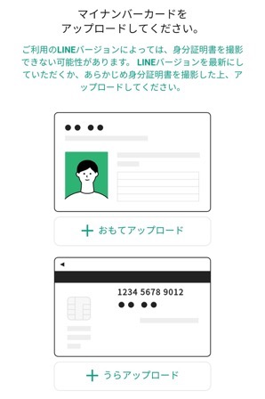 Screenshot 20200521 175821 jp naver line android