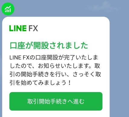 line fxでの通知