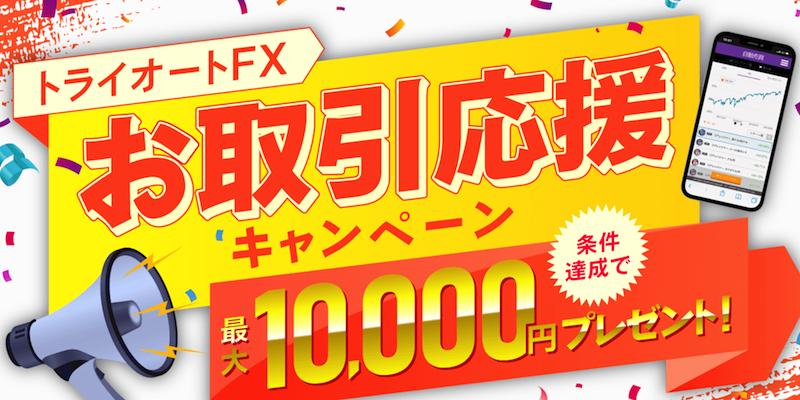 トライオートFXのキャンペーン