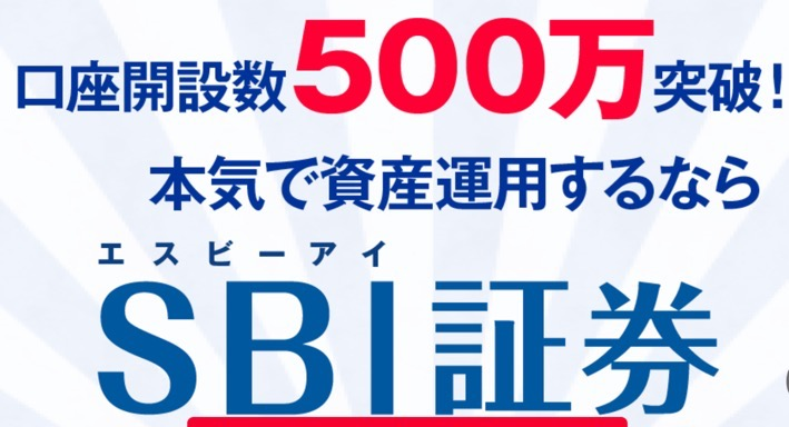 sbi証券で500万口座
