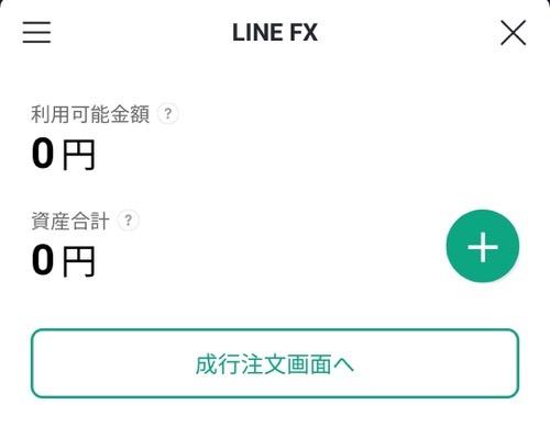 lineアプリからfxへ入金