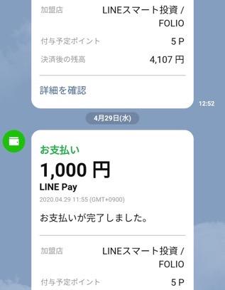 Screenshot 20200611 094007 jp naver line android