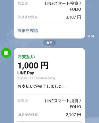 lineワンコイン投資で2000円