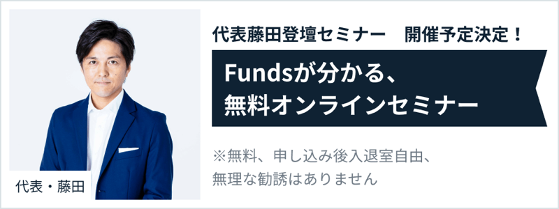 Fundsセミナー