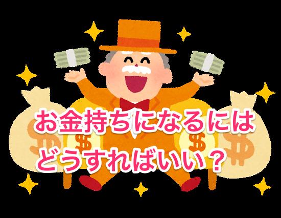 Money okanemochi 2