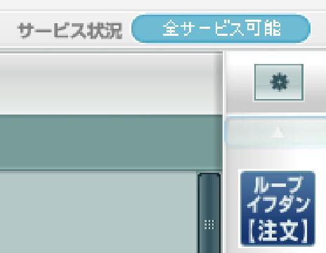 ループイフダンのログイン画面
