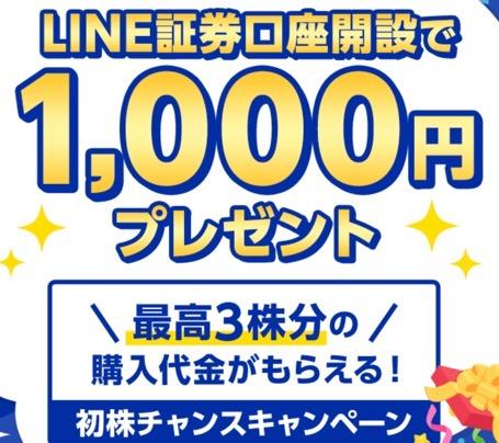 line証券の株キャンペーン