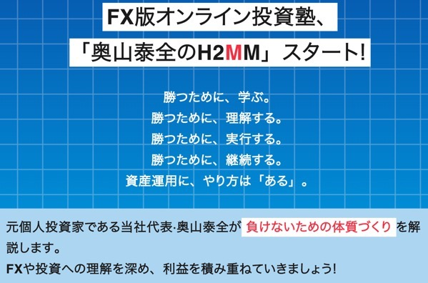 マネーパートナーズのオンライン投資塾