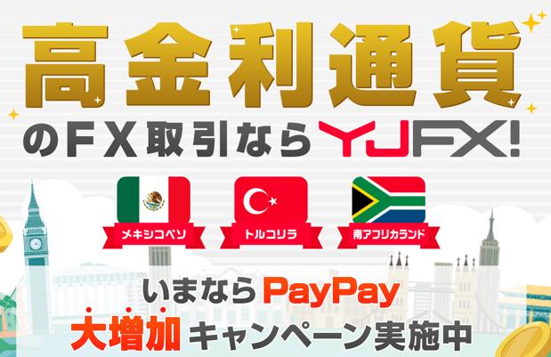 YJFX!のpaypayキャンペーン