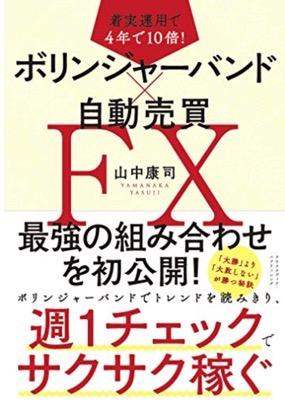 テクニカル分析のfxおすすめ本