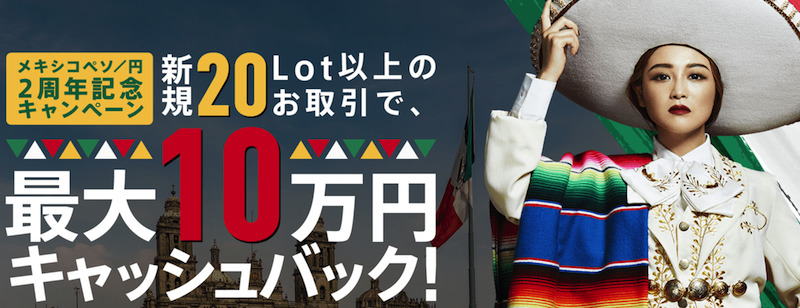 みんなのfxでメキシコペソのキャンペーン