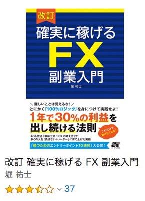 FXを本気で勉強できる本