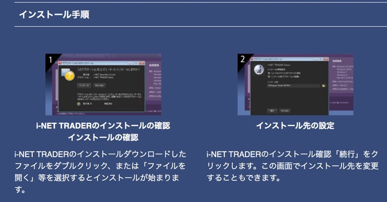 ループイフダンのi-NET TRADER