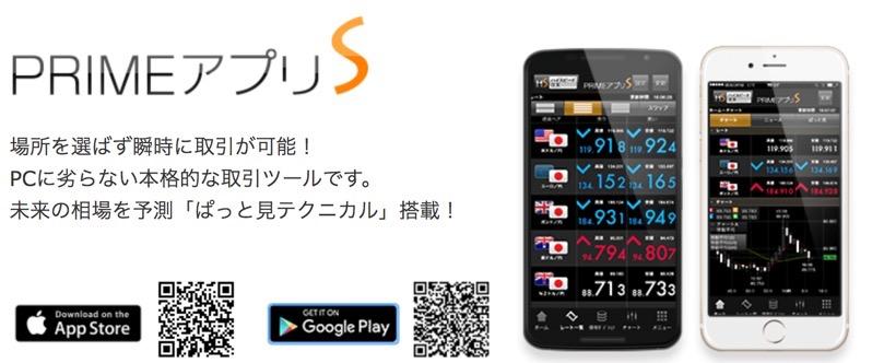 fxの予想無料アプリ