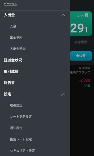 line fxアプリの設定