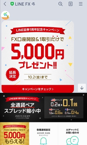 lineアプリでのfxキャンペーン通知